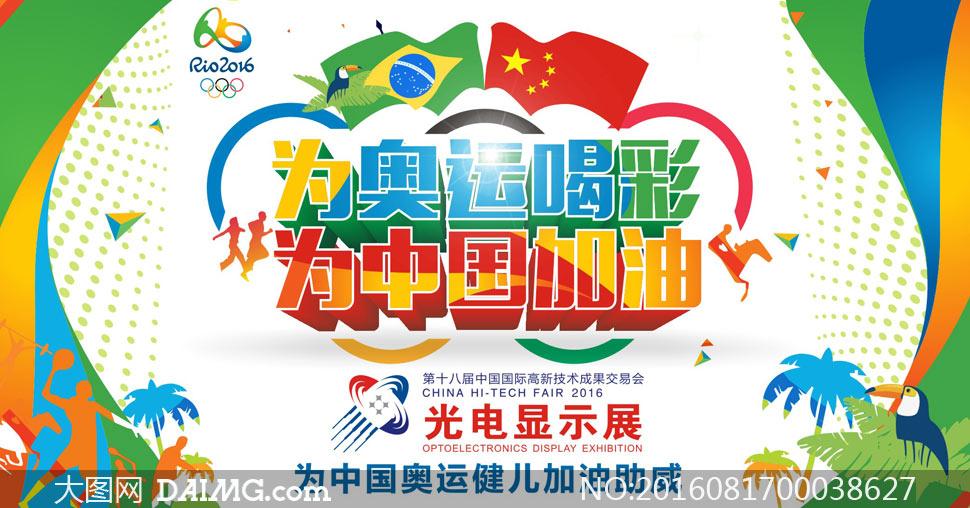 2016里约奥运主题活动海报矢量素材