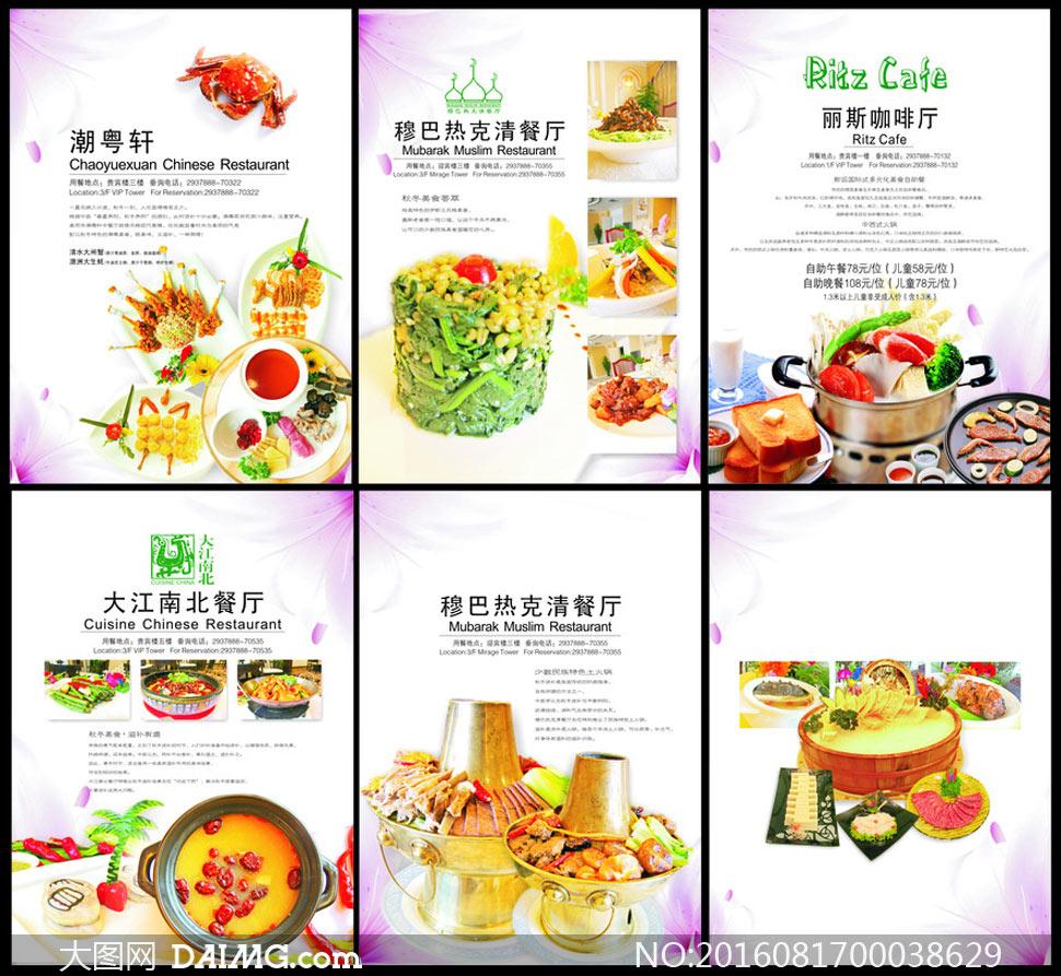 餐厅美食菜单设计模板矢量素材