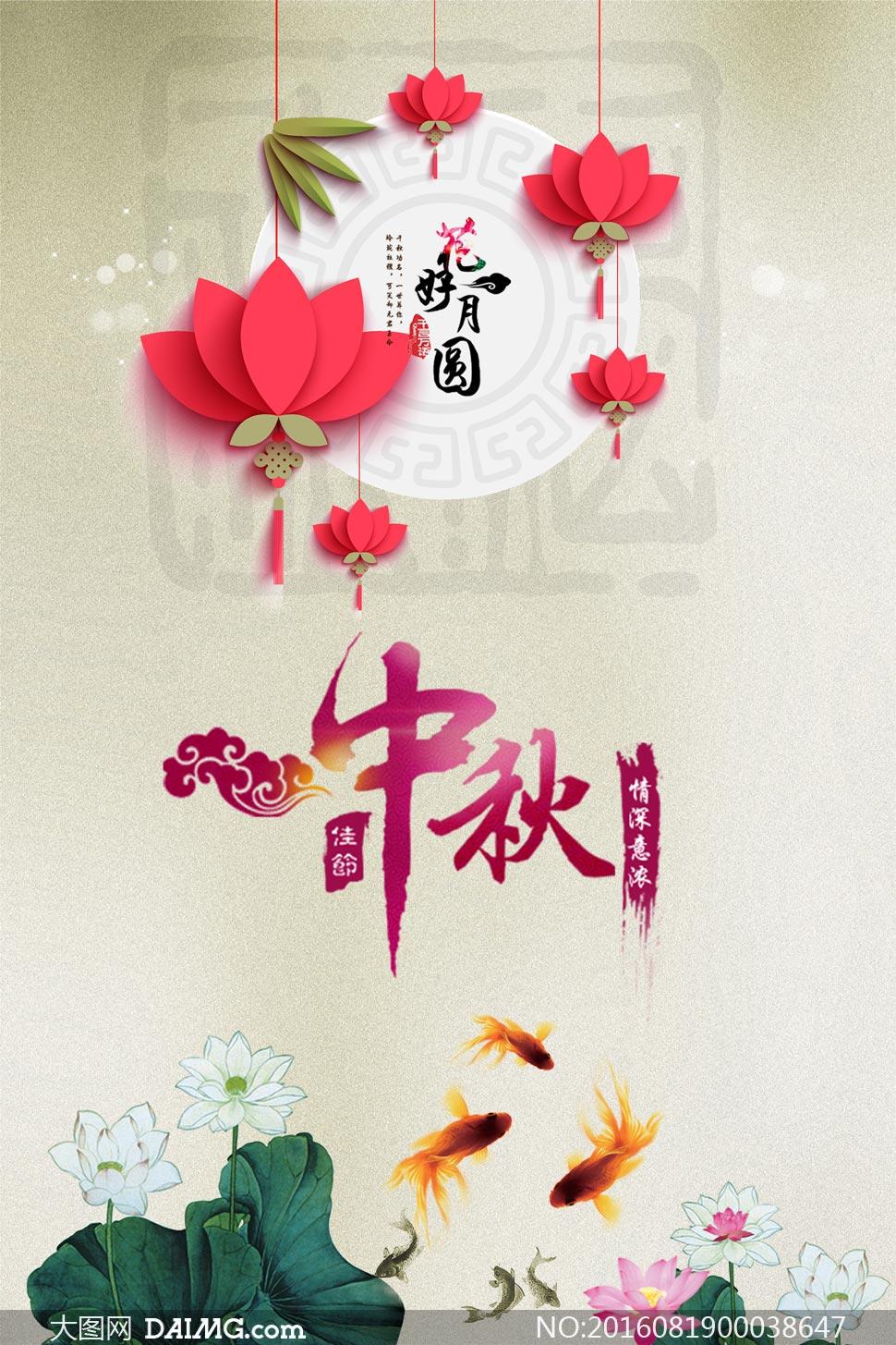 中秋节古典风主题海报设计psd素材