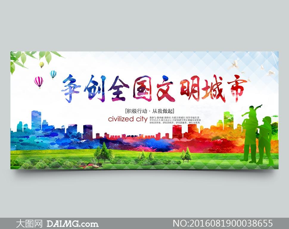 创建文明城市公益海报设计psd素材