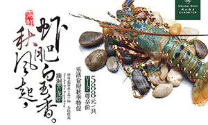 澳洲大龙虾美食海报设计PSD源文件