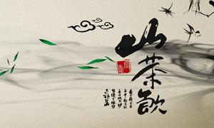 中国风茶叶画册设计模板PSD素材