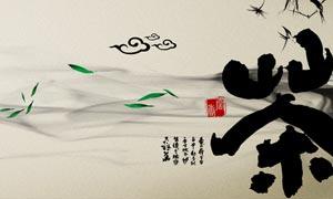 中国风茶叶文化画册模板PSD源文件