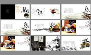 中国风茶文化画册设计PSD源文件