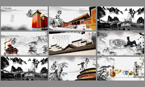 中国风水墨文化画册设计PSD源文件