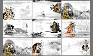 中国风佛文化画册设计PSD源文件