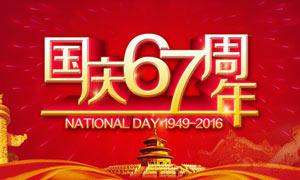 國慶67周年活動海報設計PSD素材