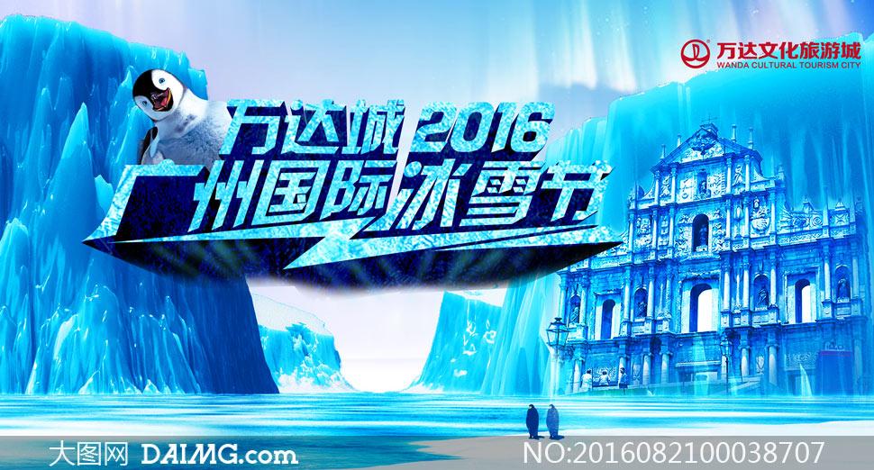夏季冰雪节活动海报设计psd素材