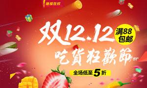 淘宝双12吃货节全屏海报PSD素材