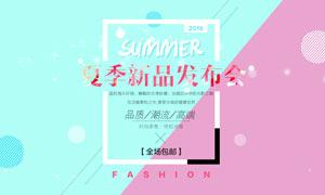 淘宝夏季服装店铺全屏海报PSD素材