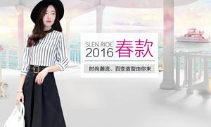 淘宝春季时尚女装促销海报PSD素材