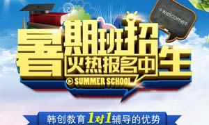 暑假班招生宣传单设计PSD源文件