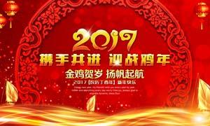 2017金鸡贺岁背景板设计PSD源文件
