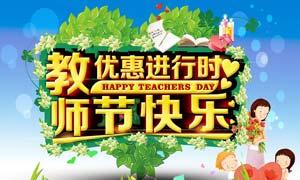 教师节快乐优惠促销海报PSD素材