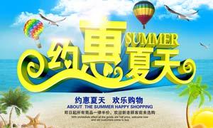 约惠夏天购物促销海报设计PSD素材