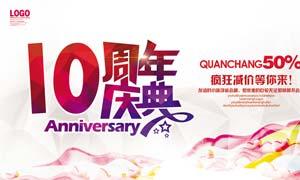 10周年庆典优惠促销海报PSD素材