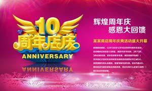 10周年店庆感恩大回馈海报PSD素材