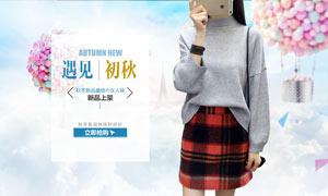 淘宝秋季服装全屏海报设计PSD素材