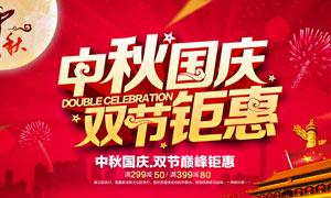 中秋国庆双节促销海报设计PSD素材