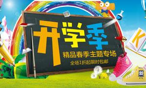 淘宝开学季促销海报设计PSD素材