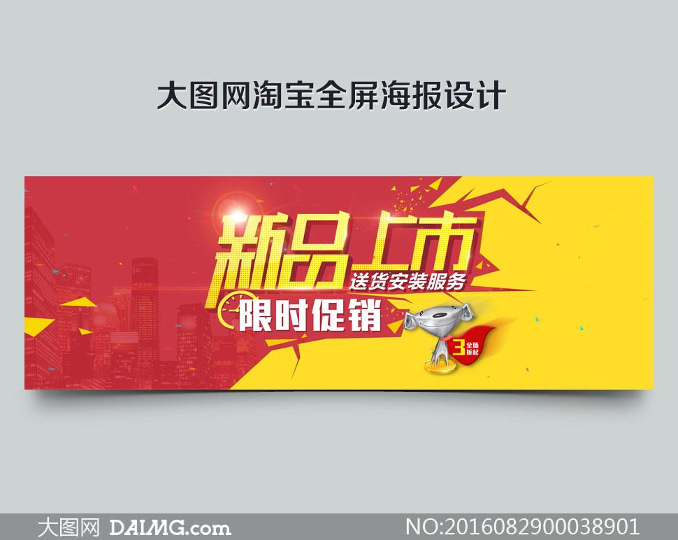 京东新品上市促销海报设计psd素材