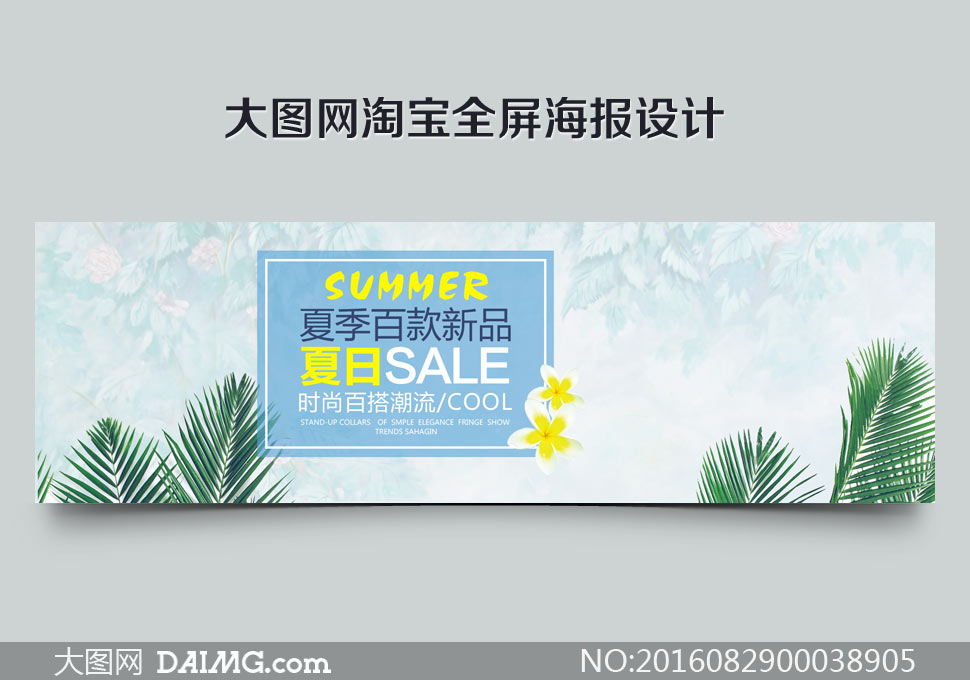 淘宝夏季百款新品促销海报PSD素材