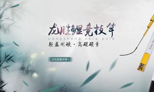 淘宝鱼竿全屏促销海报设计PSD素材