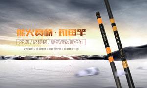 淘宝钓鱼竿产品海报设计PSD源文件