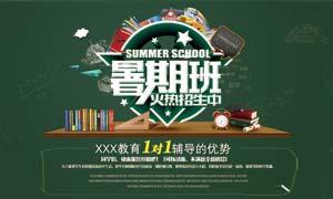暑期班火热招生海报设计PSD源文件