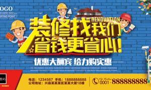 装修公司优惠活动海报设计PSD素材