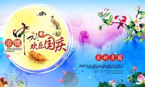 中秋國慶傳統海報設計PSD源文件