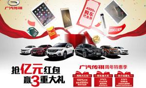广汽传祺购物活动海报设计PSD素材