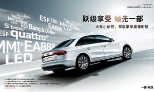 奥迪A4L汽车宣传海报PSD源文件