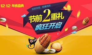 淘宝坚果产品双12促销海报PSD源文件