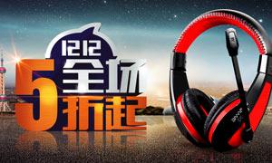 淘宝双12耳机海报设计PSD素材