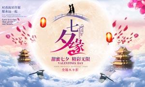 甜蜜七夕活动海报设计PSD源文件
