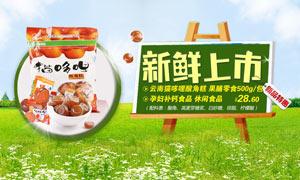 淘宝零食产品海报设计PSD源文件