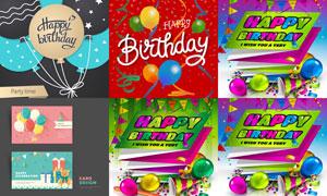 生日派对晚会气球等矢量素材集合V2