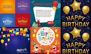 生日派对晚会气球等矢量素材集合V5