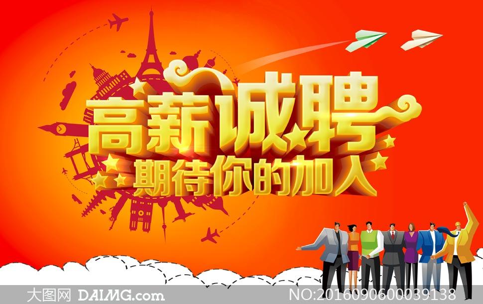 纸飞机飞机手绘背景城市