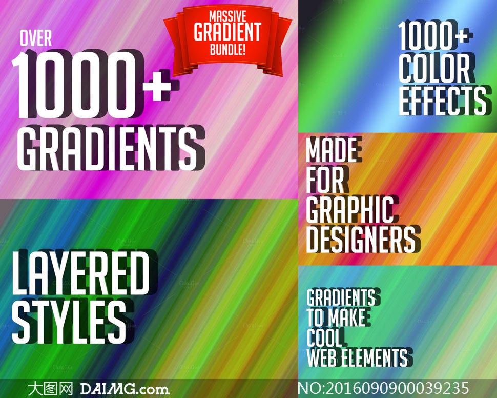 1000款各种时尚彩色主题PS渐变