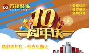 装饰公司10周年庆活动海报PSD素材