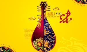 中秋节月饼礼盒封面设计PSD素材