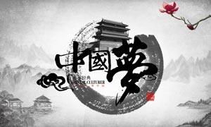 中国梦水墨文化海报设计PSD源文件