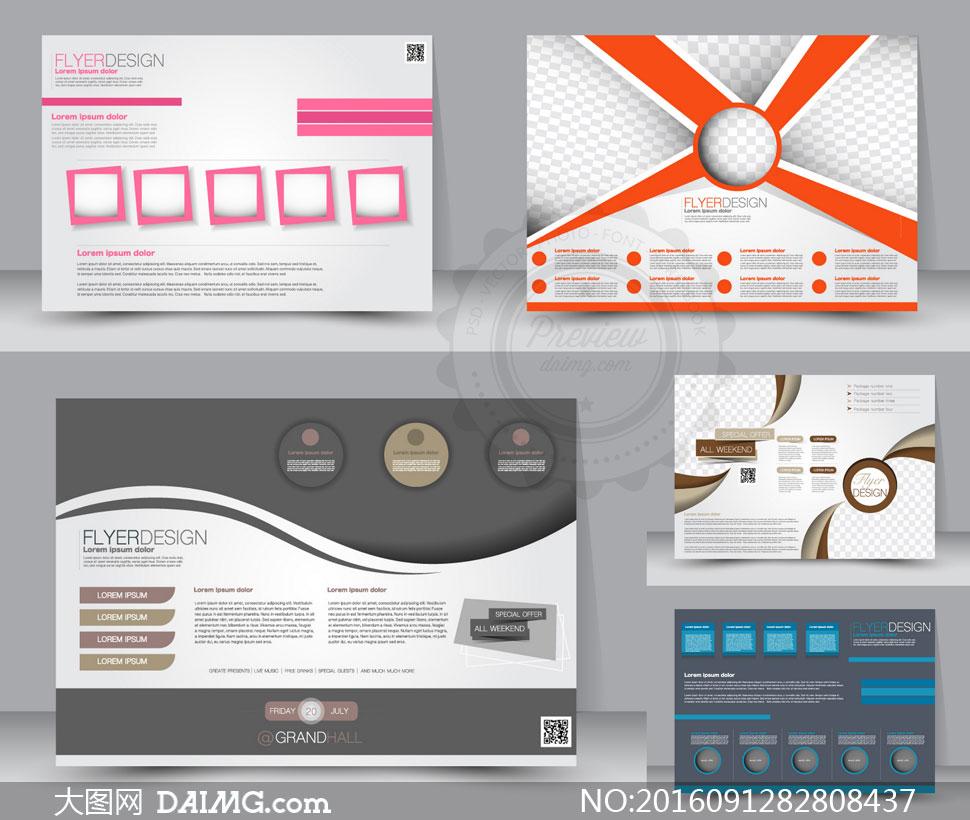 通用广告多用途折页等设计矢量素材 - 大图网设计素材