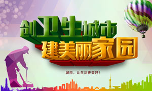 创卫生城市公益宣传海报设计PSD素材