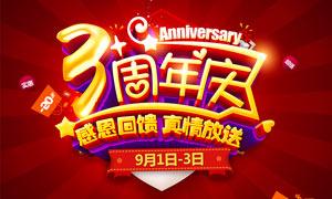商场3周年庆典活动海报PSD素材