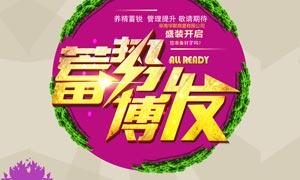 华联商场开业海报设计PSD源文件