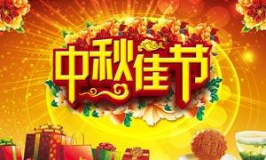 中秋节喜庆活动海报设计PSD素材