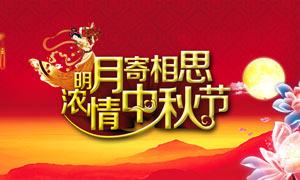中秋节宣传海报设计PSD源文件